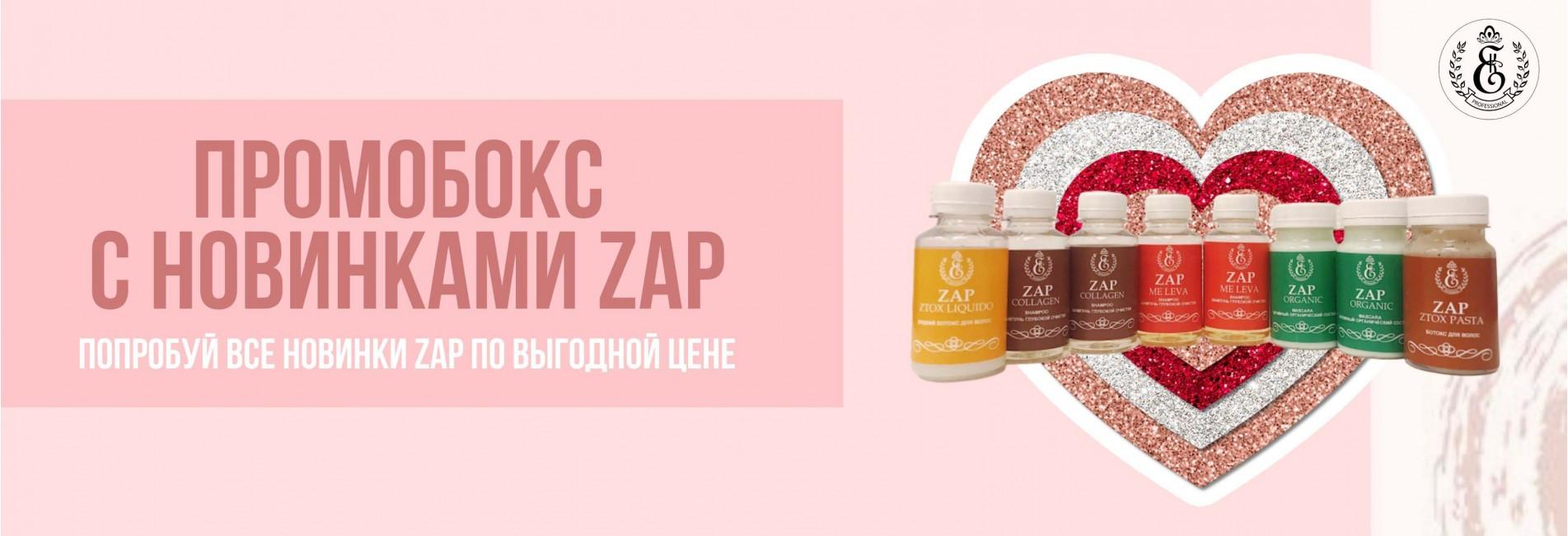 Промобокс ZAP