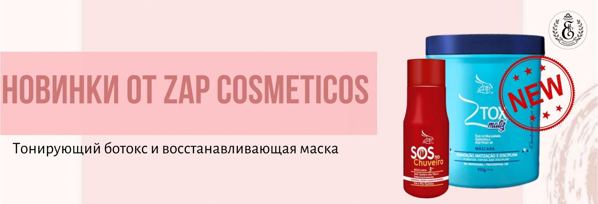 новинки от zap cosmeticos