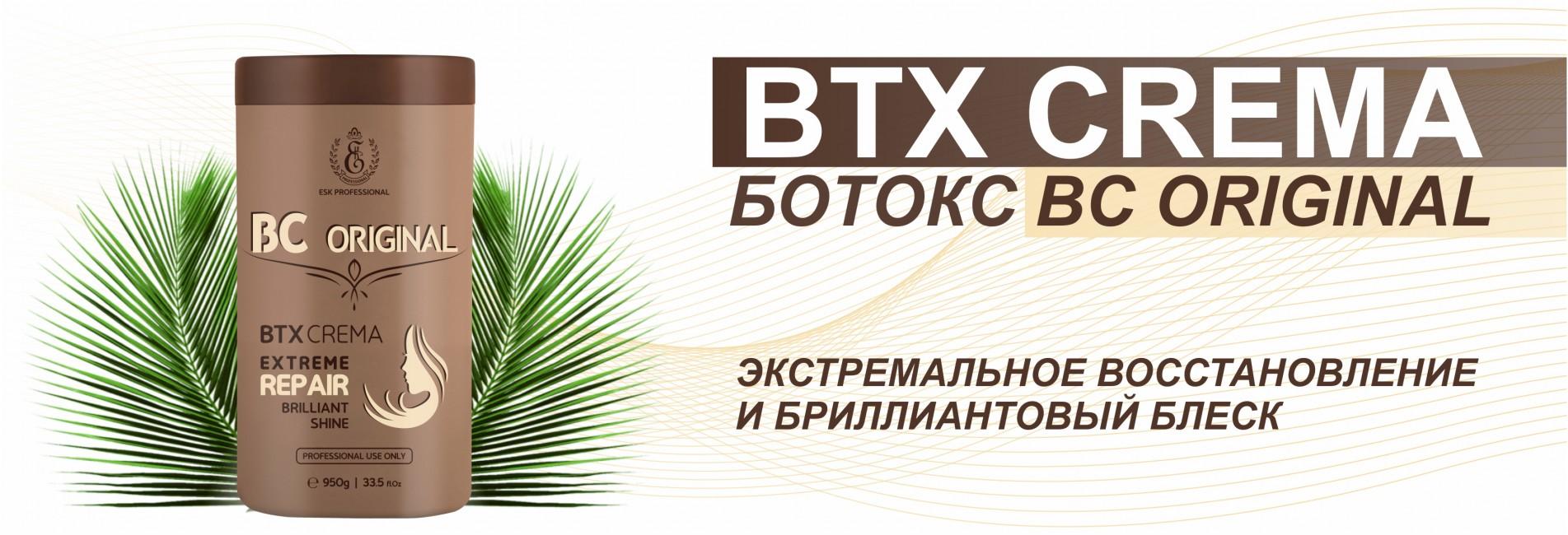 BC Original BTX Crema