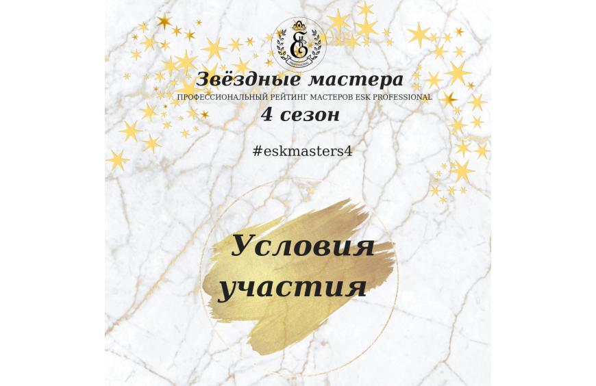 """Звездные мастера """"ESK Professional"""" 4 сезон!"""
