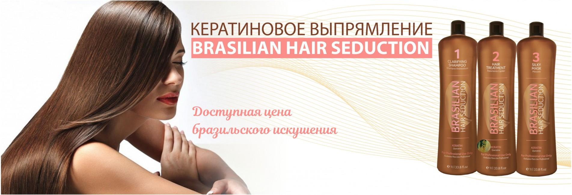 Кератиновое выпрямление Brasilian Hair Seduction