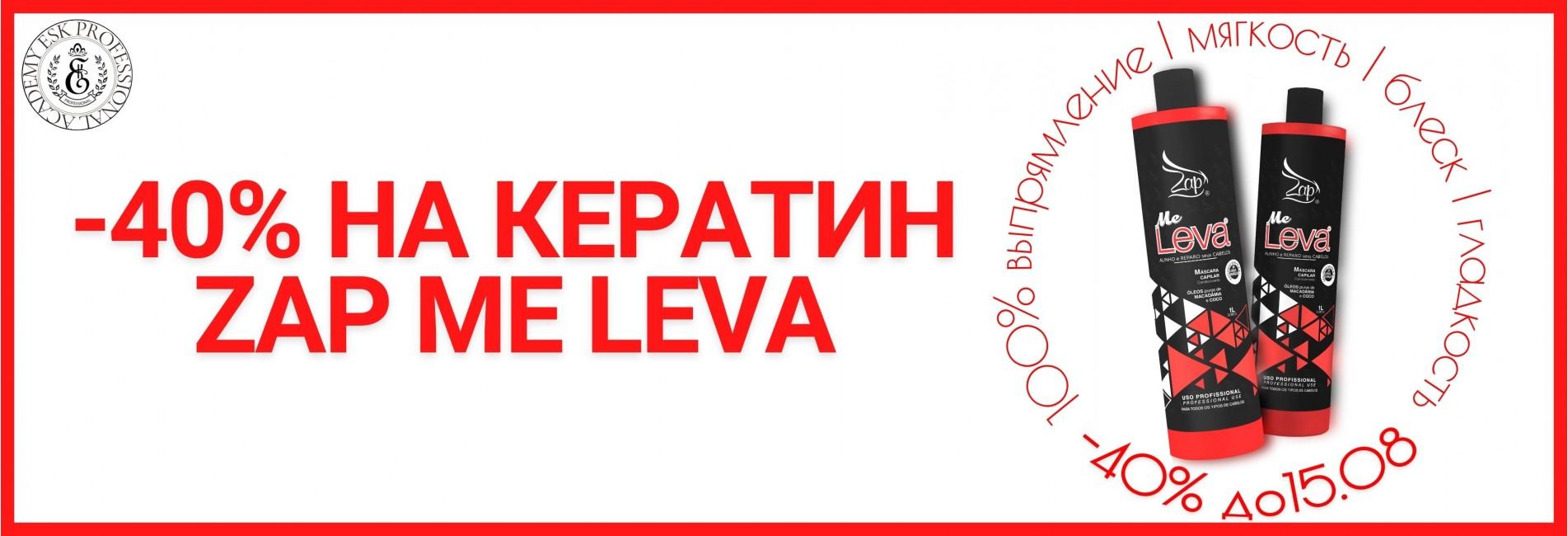 Zap Me Leva
