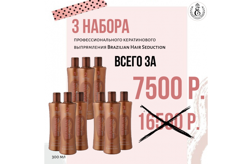 3 набора BHS 300мл - ВСЕГО за 7500 рублей
